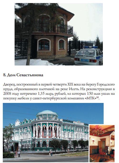 Резиденции и дворцы Путина (27 фото)