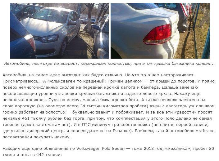 Как аферисты продают автомобили и обманывают покупателей (18 фото)