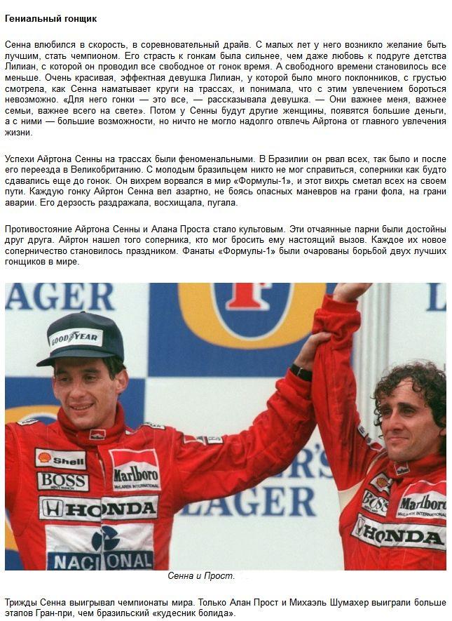 """Айртон Сенна изменил мир """"Формулы-1"""" (5 фото + видео)"""
