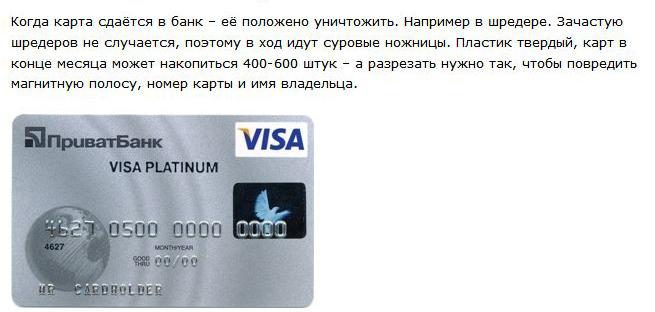 Что нужно знать о платежных банковских картах (13 фото)