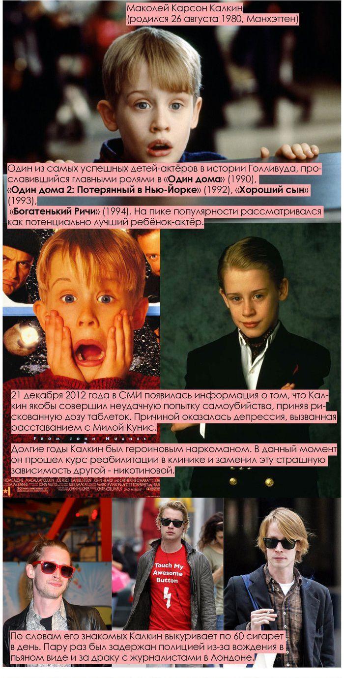 Как выглядят и кем стали звездные дети из кино (9 фото)