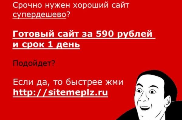 Готовый сайт за 590 рублей и 1 день!