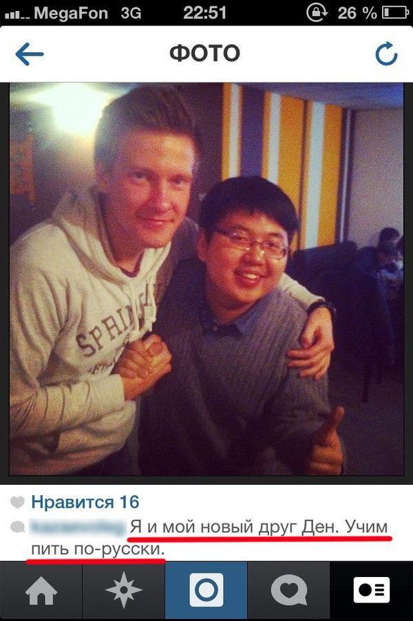 Научил нового друга пить по-русски (3 фото)