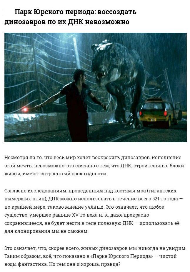 Фильмы, которые являются полной чушью с научной точки зрения (10 фото)