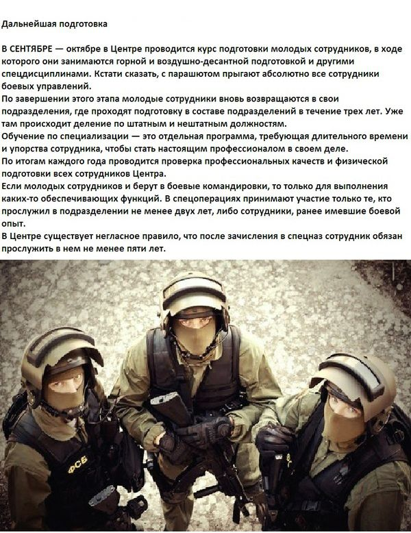 Система подбора кадров для Спецназа ФСБ (7 фото)