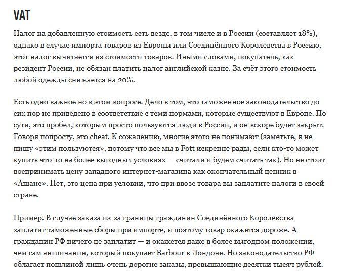 Как формируется стоимость одежды в России (9 фото)