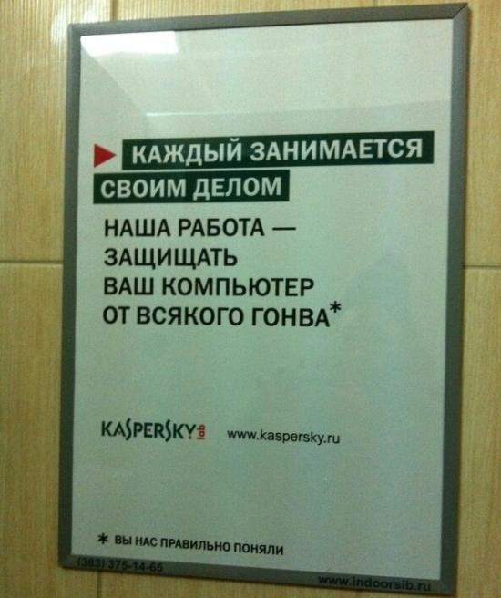 Касперский в туалете