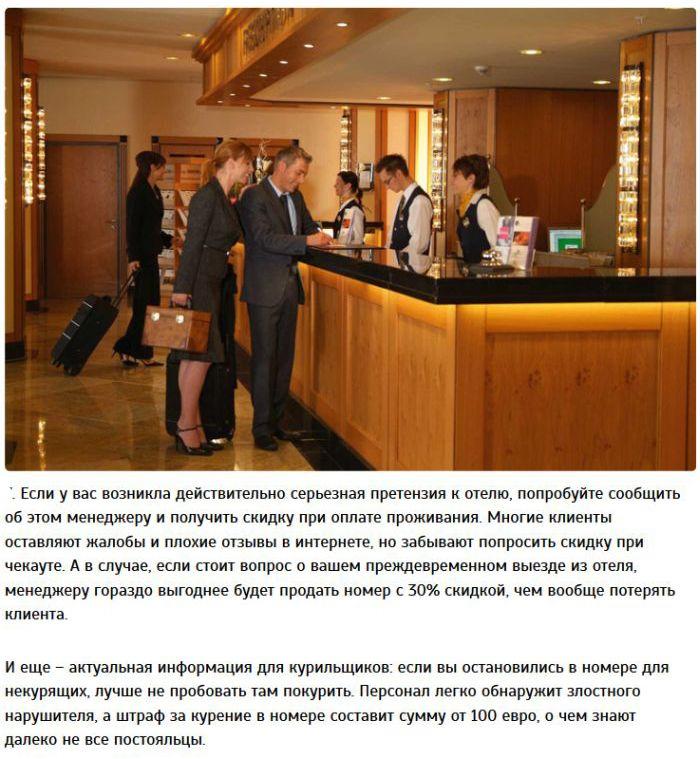 Откровения работников отельного бизнеса (7 фото)