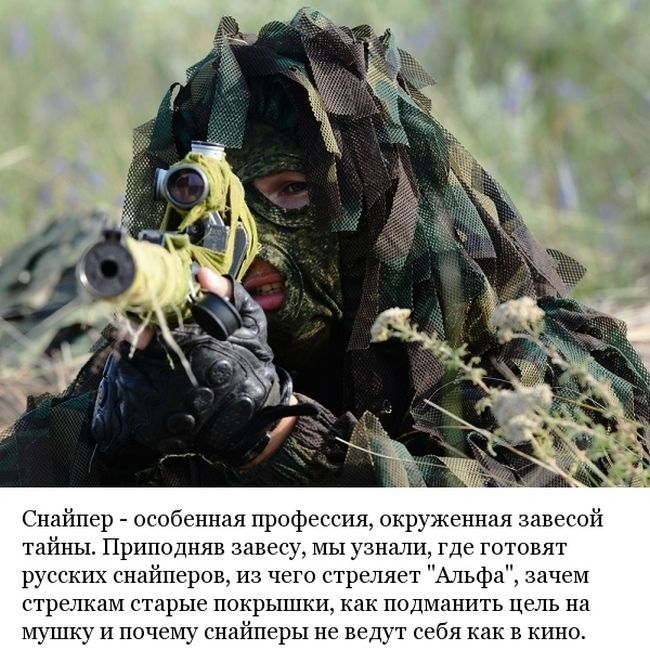 Особенности подготовки российских снайперов