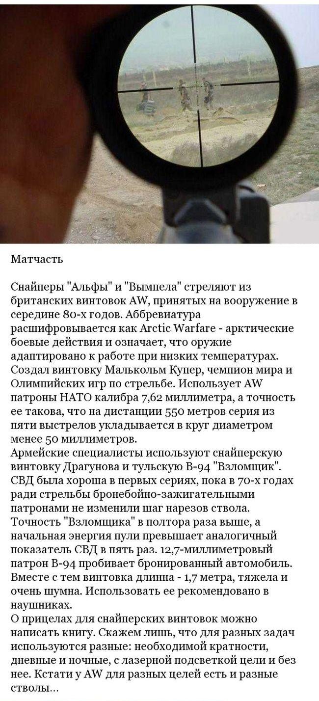 Особенности подготовки российских снайперов (7 фото)