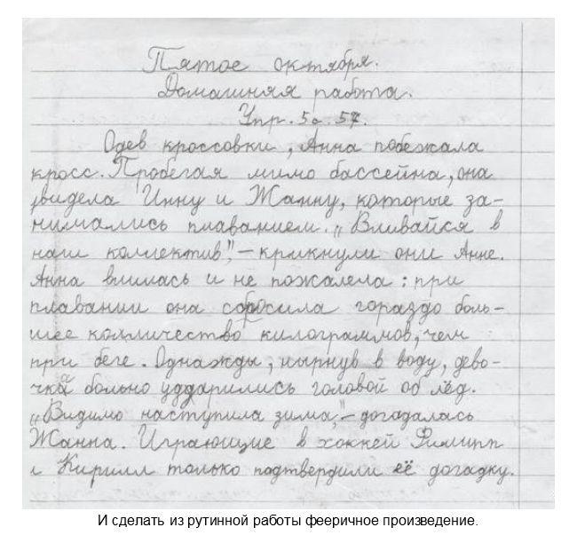 Детские перлы в записках и сочинениях (20 фото)