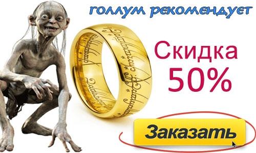 Кольцо всевластия - стань властителем мира!