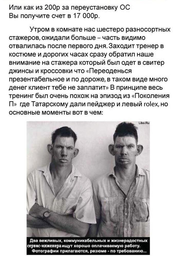 Новые технологии обмана московских аферистов (17 фото)