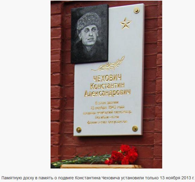 Подвиг Константина Чеховича, ставший крупнейшей диверсий Второй мировой войны (7 фото)