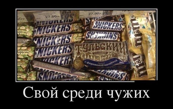 http://trinixy.ru/pics5/20140402/demotivatory_17.jpg