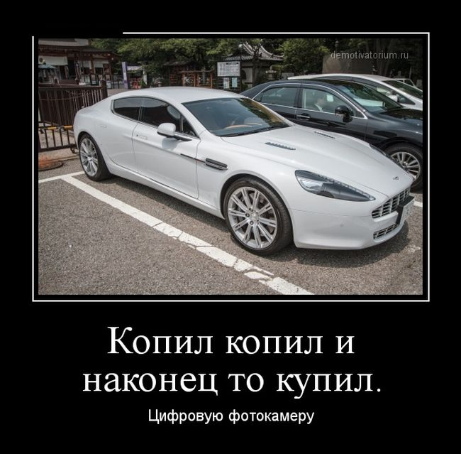 http://trinixy.ru/pics5/20140402/demotivatory_23.jpg