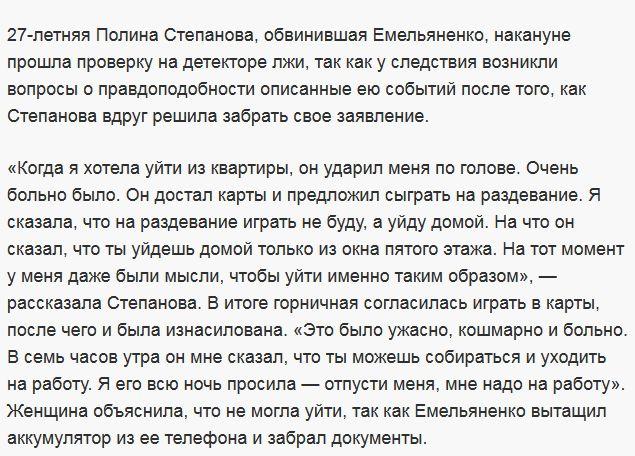 Александр Емельяненко объявлен в федеральный розыск (6 фото)