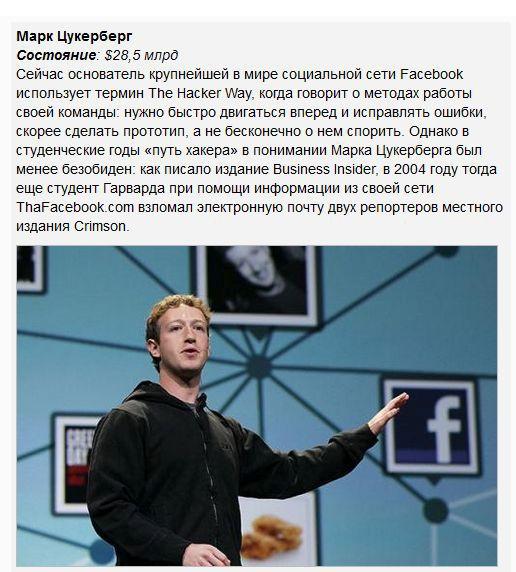 Миллиардеры, которые в молодости были хакерами (8 фото)