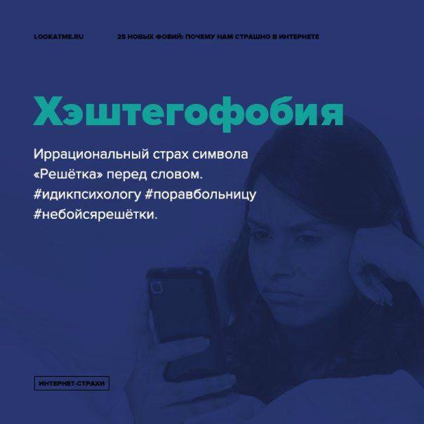 Распространенные интернет-фобии современности (20 фото)