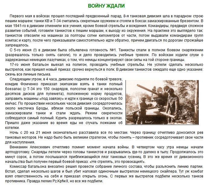 Откровения советского танкиста, прошедшего Великую Отечественную войну (9 фото)