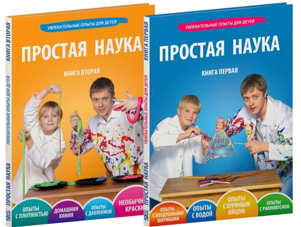 «Простая наука» — книга для любознательных детей и их родителей