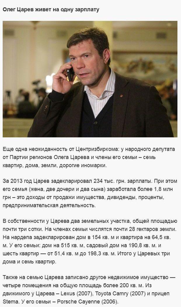 Доходы кандидатов на пост президента Украины за прошлый год (13 фото)
