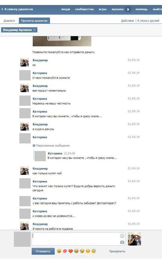 Как разводят покупателей в социальных сетях (16 скриншотов)