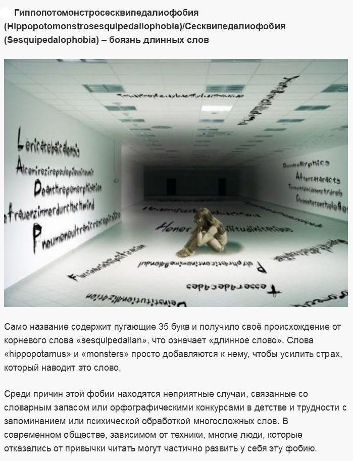 Фобии, которые очень сложно диагностировать (10 фото)