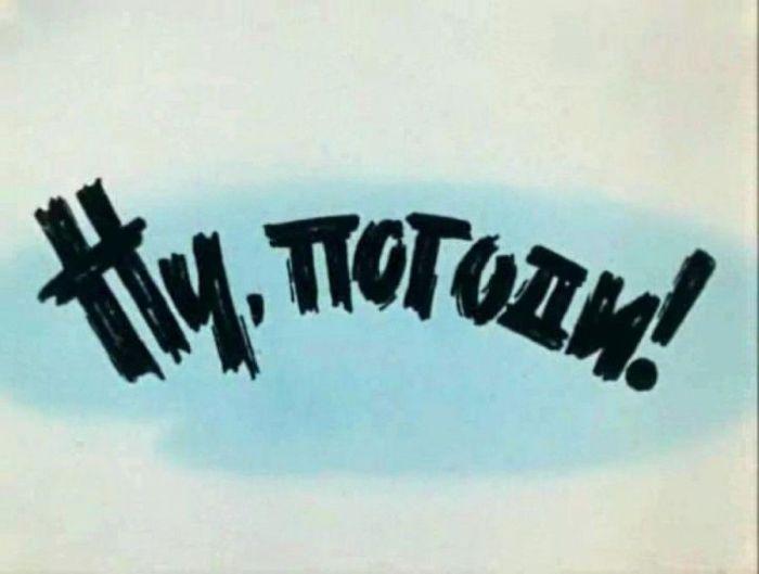 """Факты о создании мультфильма """"Ну, погоди!"""" (36 фото)"""