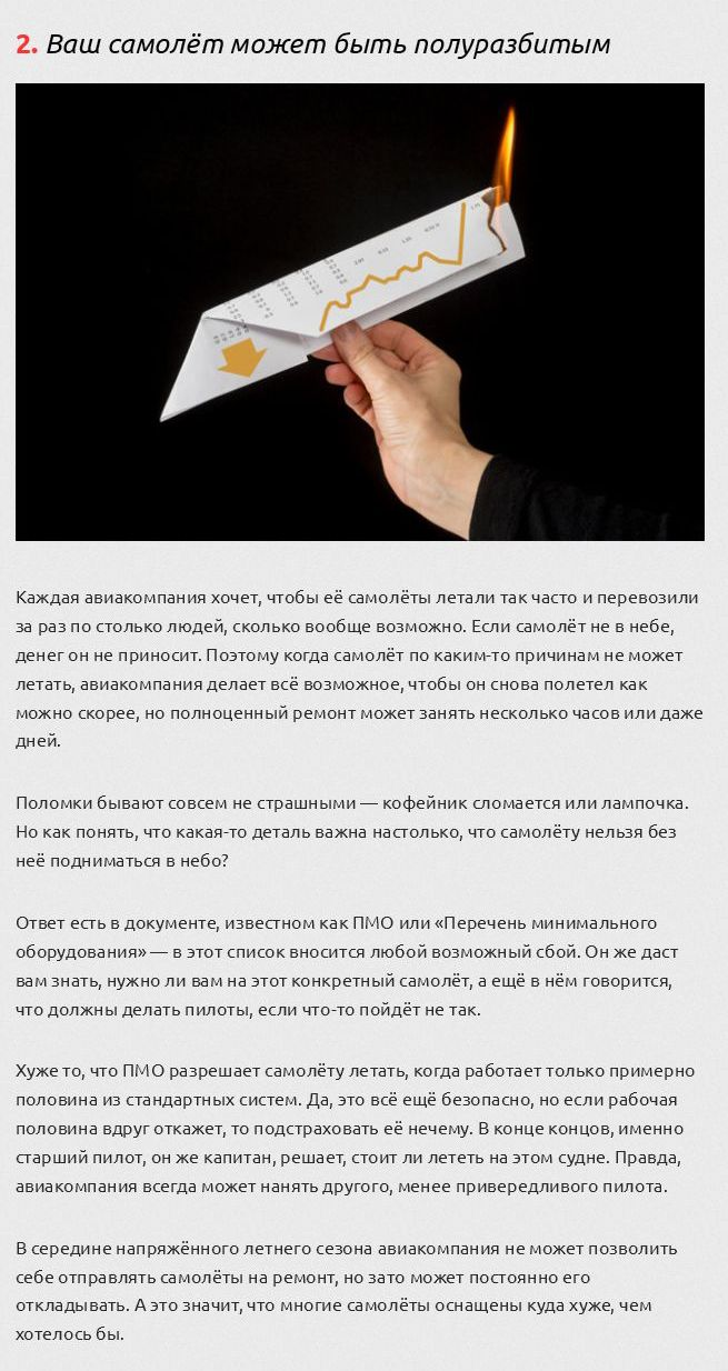 Топ-10 секретов современных пассажирских самолетов (10 фото)
