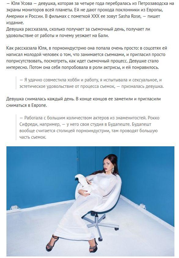 Порноактриса Юлия Усова: откровения о работе в порноидустрии (10 фото)