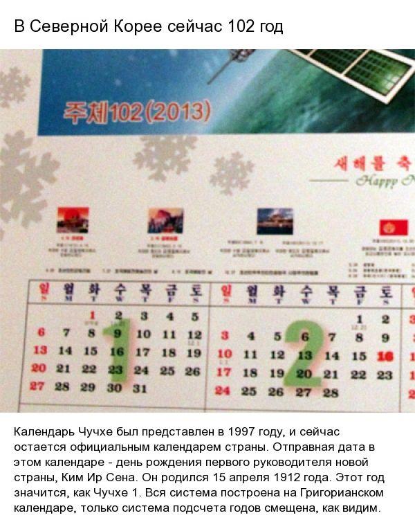 Познавательные факты о Северной Корее (8 фото)
