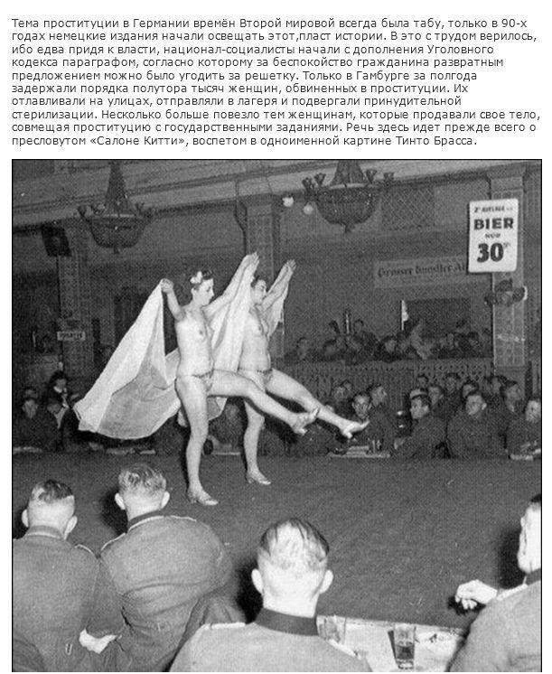 Эротические фото немецких проституток времён второй мировой войны 2 фотография