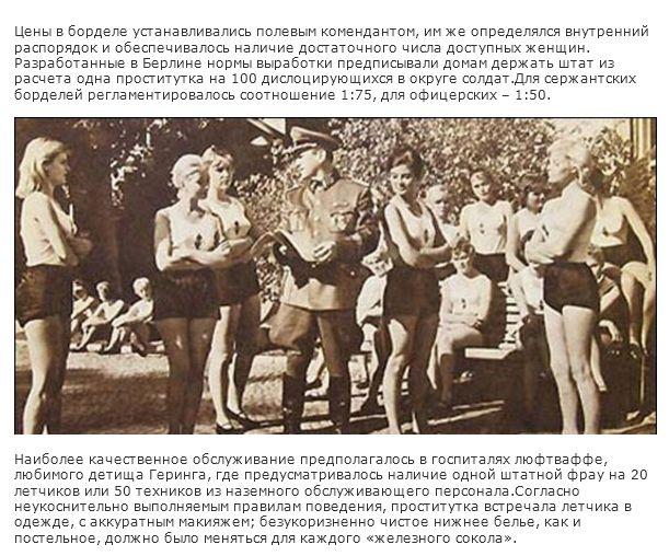 Эротические фото немецких проституток времён второй мировой войны 5 фотография