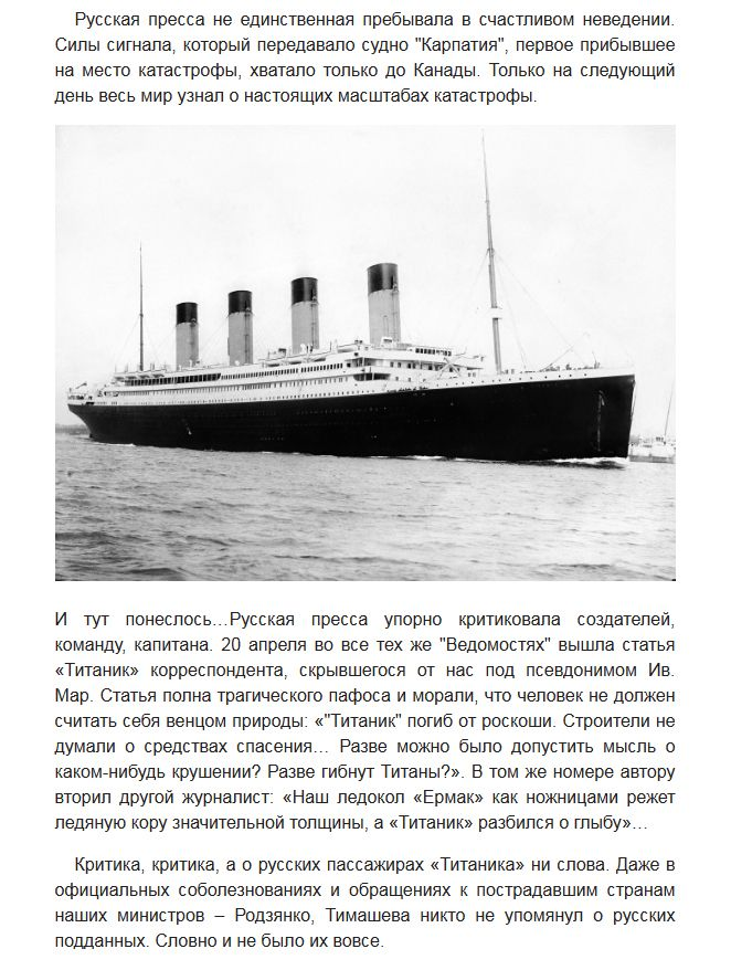 "Русские пассажиры на ""Титанике"" (10 фото)"