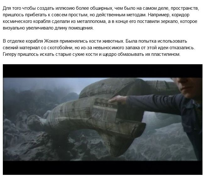 """Как создавались спецэффекты в фильме """"Чужой"""" (30 фото)"""