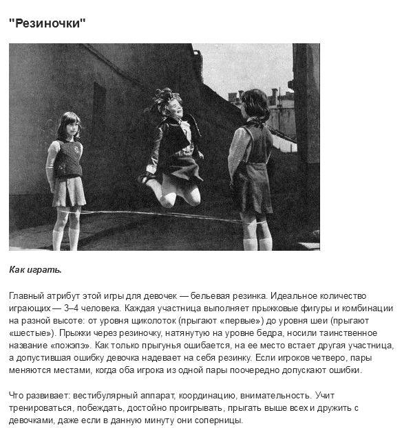 Забытые игры нашего детства (16 фото)