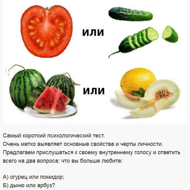 Фруктово-овощной тест, раскрывающий основные черты личности (5 фото)