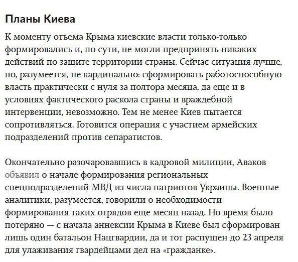"""Россия и Украина: """"Что будет дальше"""" (13 фото)"""