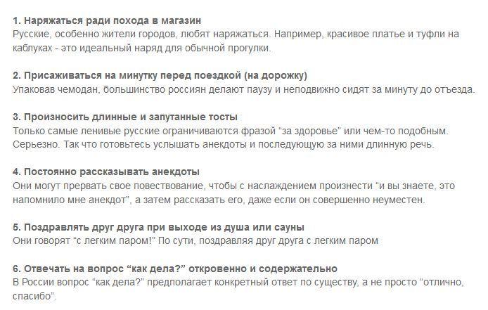 Странные русские обычаи по мнению американцев (5 фото)