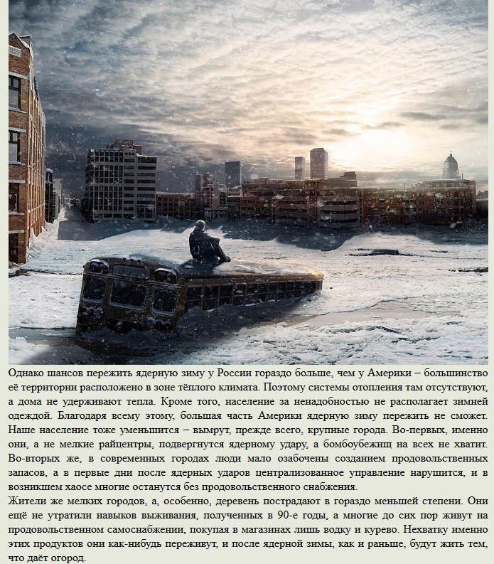 Переживет ли Россия ядерную зиму? (5 фото)