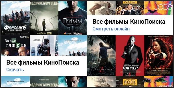Все фильмы в онлайне!