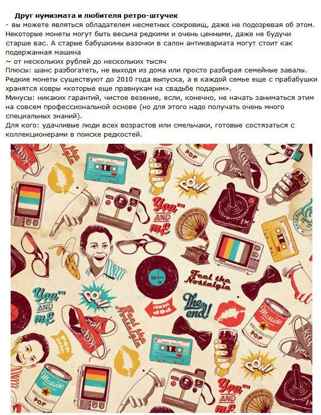 Популярные способы дополнительного заработка (10 фото)