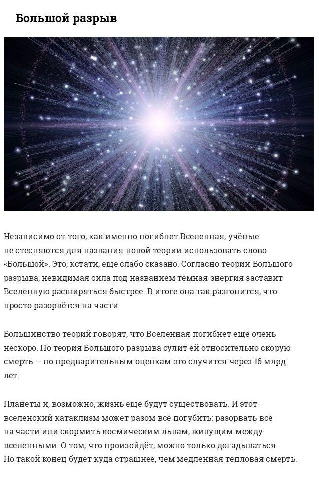 Наша вселенная - не вечна (10 фото)