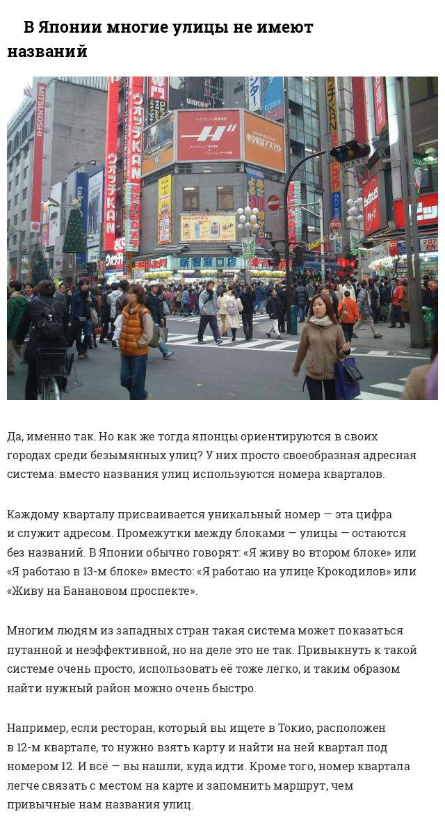Факты о Японии, которых вы не знали (10 фото)
