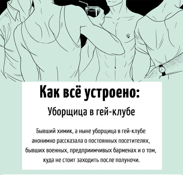 Как всё устроено: Уборщица в гей-клубе (19 фото)