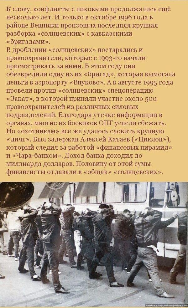 Опасная российская мафия: Солнцевская братва (16 фото)