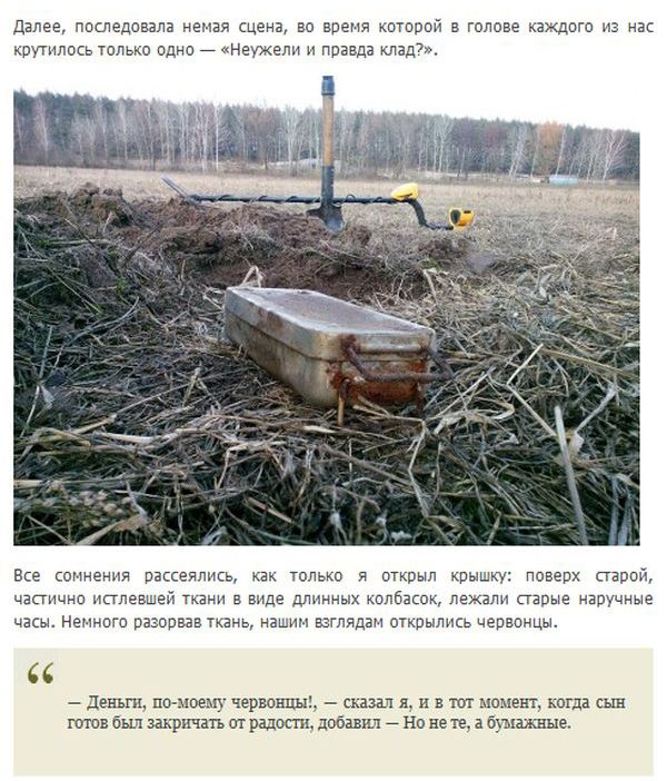 Необычный клад на пахотном поле (11 фото)