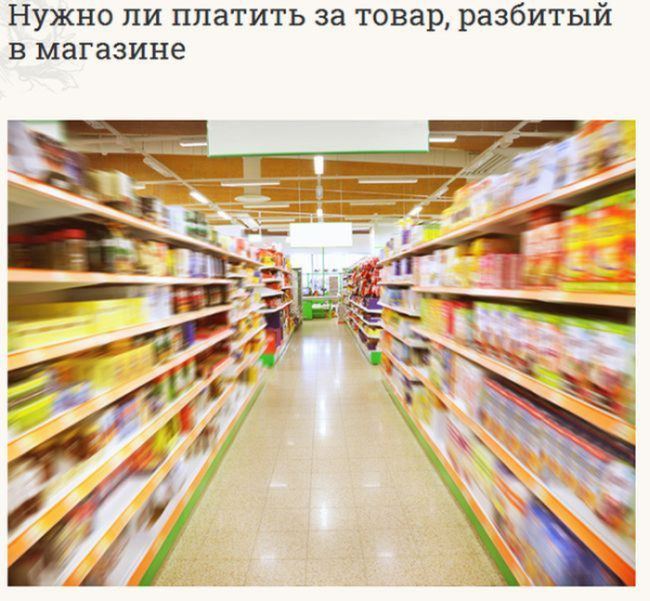 Что делать, если вы разбили товар в магазине (5 фото)