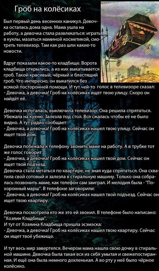 Страшилки из нашего советского детства (8 картинок)